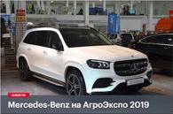 Mercedes-Benz на АгроЭкспо 2019