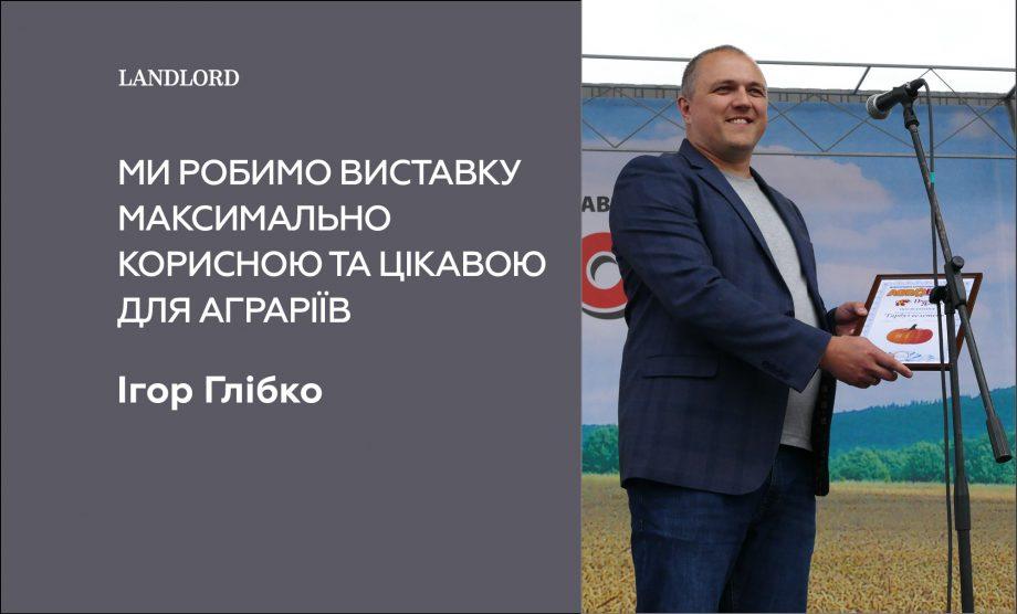 AGROEXPO-2020: УСЕ ЗА ПЛАНОМ!