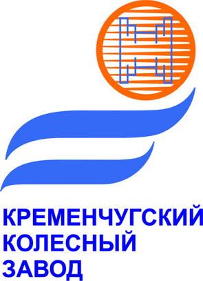 Кременчуцький колісний завод ПрАТ