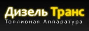 Дизель-Транс ПП