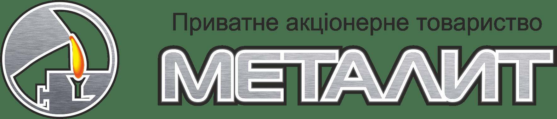 ПрАТ МЕТАЛИТ