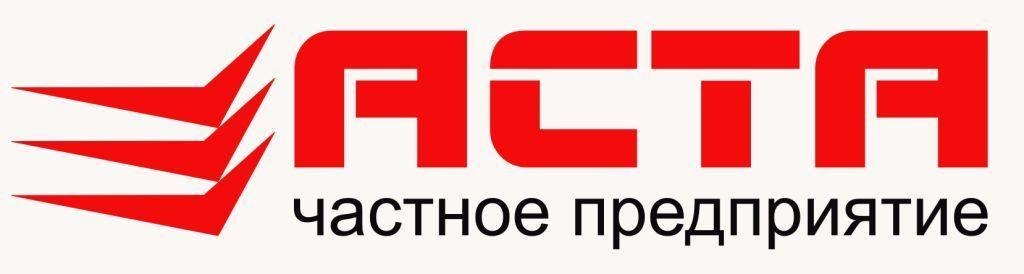 АСТА ПП