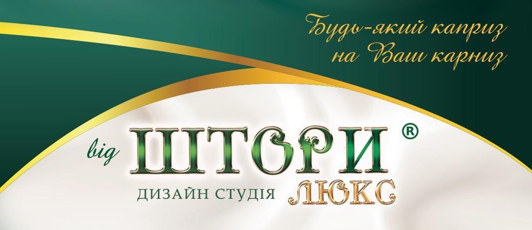 ФОП  Бриурош Т.Ю. Дизайн студія Штори-Люкс